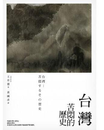 Taiwan (Book)   Ottawa Public Library   BiblioCommons